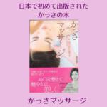 「かっさマッサージ」日本初のかっさ書籍出版秘話