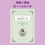 薬膳の恩師・梁ペイ先生の本