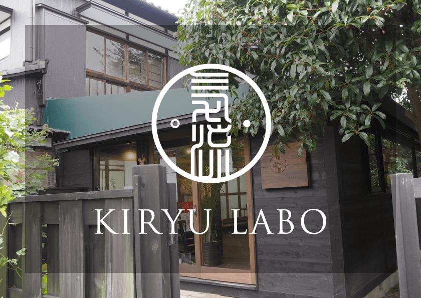 KIRYU LABO BLOG