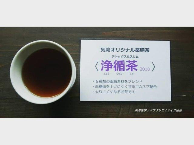 浄循茶2018