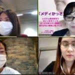 島田流かっさ機器開発チームミーティング