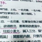要穴(ツボ)のお勉強 東洋医学って面白い♪