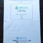 発酵インストラクターセミナー