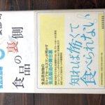 「食品の裏側」7/7days Book Cover Challenge