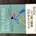 「フランス女性は太らない」5/7days Book Cover Challenge