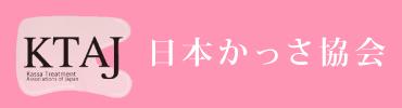 日本かっさ協会