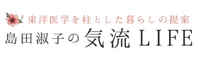 島田淑子の気流LIFE