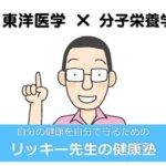 リッキー先生の健康塾YouTubeスタート!